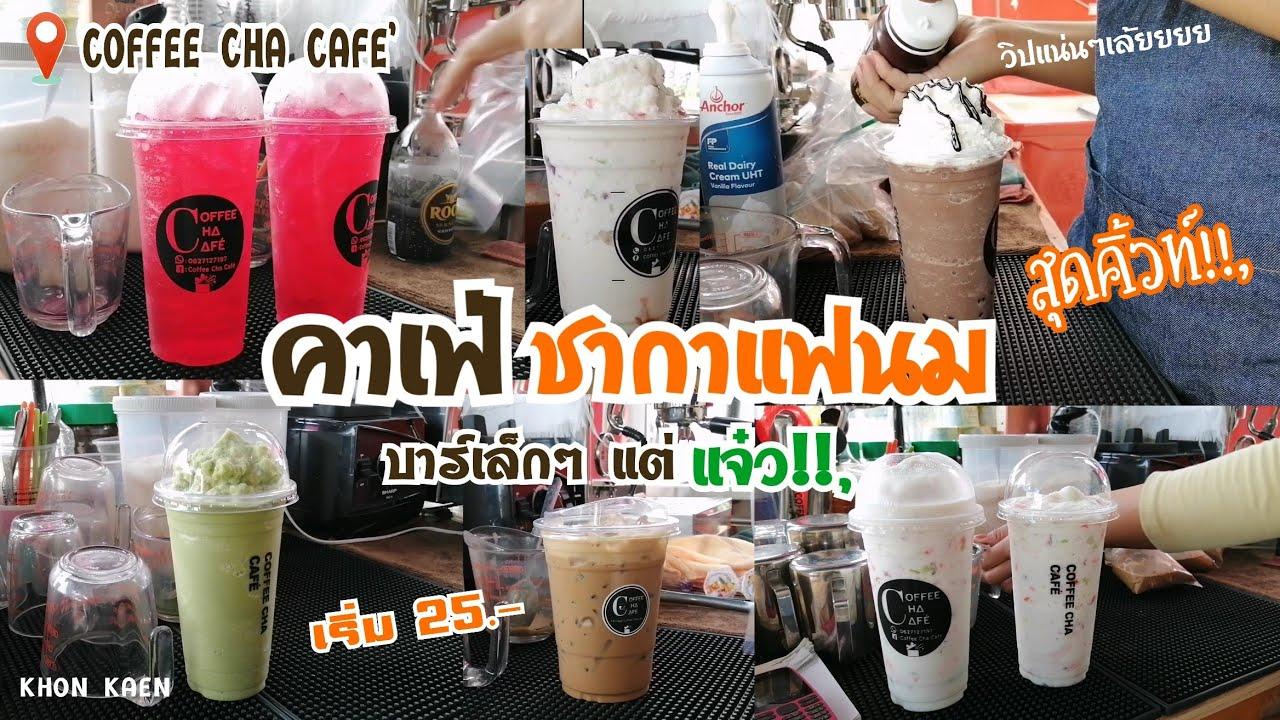 บาร์เล็กๆจิ๋วแต่แจ๋ว! ร้านน่ารักบรรยากาศสุดชิลล์ ชาเขียว นมสดปีโป้ โกโก้ เอสเปรสโซ่   CoffeeChaCafe'