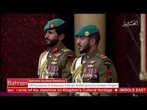 البحرين : Bahrain English News Bulletins 7  p.m  31-01-2018