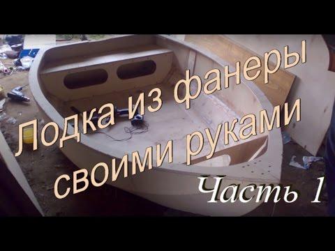 видео: Лодка своими руками часть 1