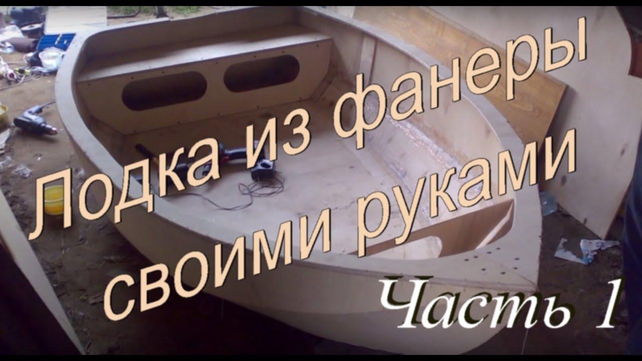 Лодка своими руками часть 1