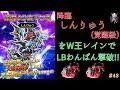 【FFBE】しんりゅうをW王レインでLBわんぱん撃破【Final Fantasy BRAVE EXVIUS #43】