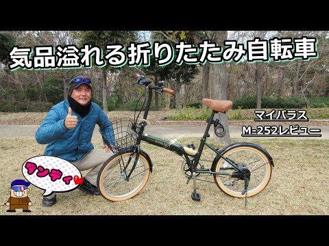 折りたたみ自転車おすすめマイパラスM 252MYPALLAS試乗レビュー