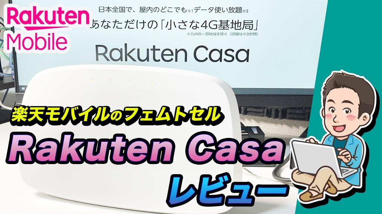 これで「楽天モバイル」の電波問題も解消? 楽天モバイルのフェムトセル「Rakuten Casa」レビュー