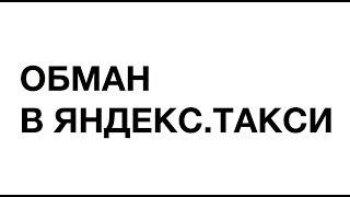 Как обманывают водителей Яндекс.Такси