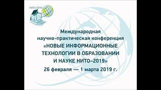 Новые информационные технологии в образовании и науке НИТО-2019