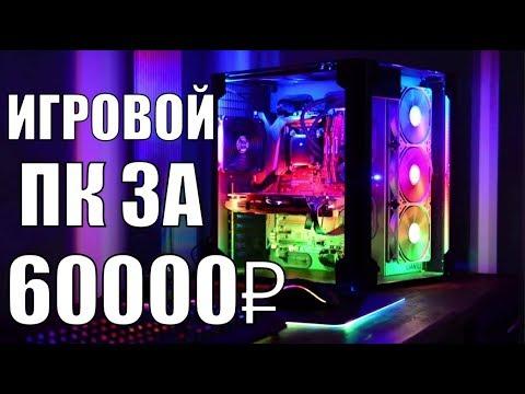 ИГРОВОЙ ПК ДЛЯ ВСЕХ ИГР 2019-2022 ГОДА ЗА 60000 РУБЛЕЙ