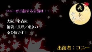 2016年9月~10月に開催される「秋の夜長の歌祭り 2016」 出演者からメッ...