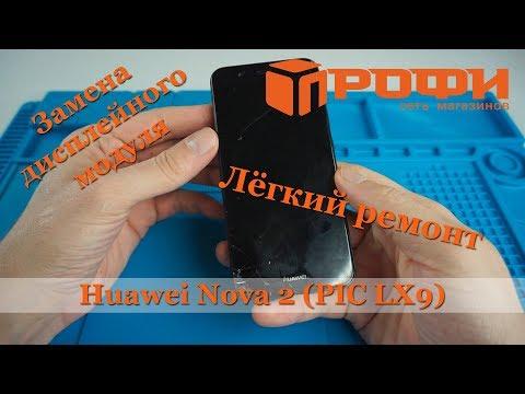 Huawei Nova2 PIC LX9| Разборка| Замена дисплейного модуля| Ремонт| Профи