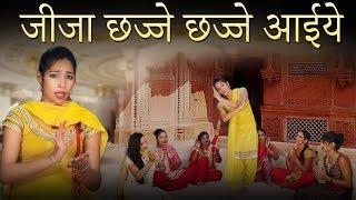 जीजा छज्जे छज्जे आईये || Haryanvi Folk Song -24 | Neetu Jha & Shama Chaudhary | Pannu Films