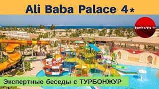 Ali Baba Palace 4 Хургада ЕГИПЕТ обзор отеля Экспертные беседы с ТурБонжур