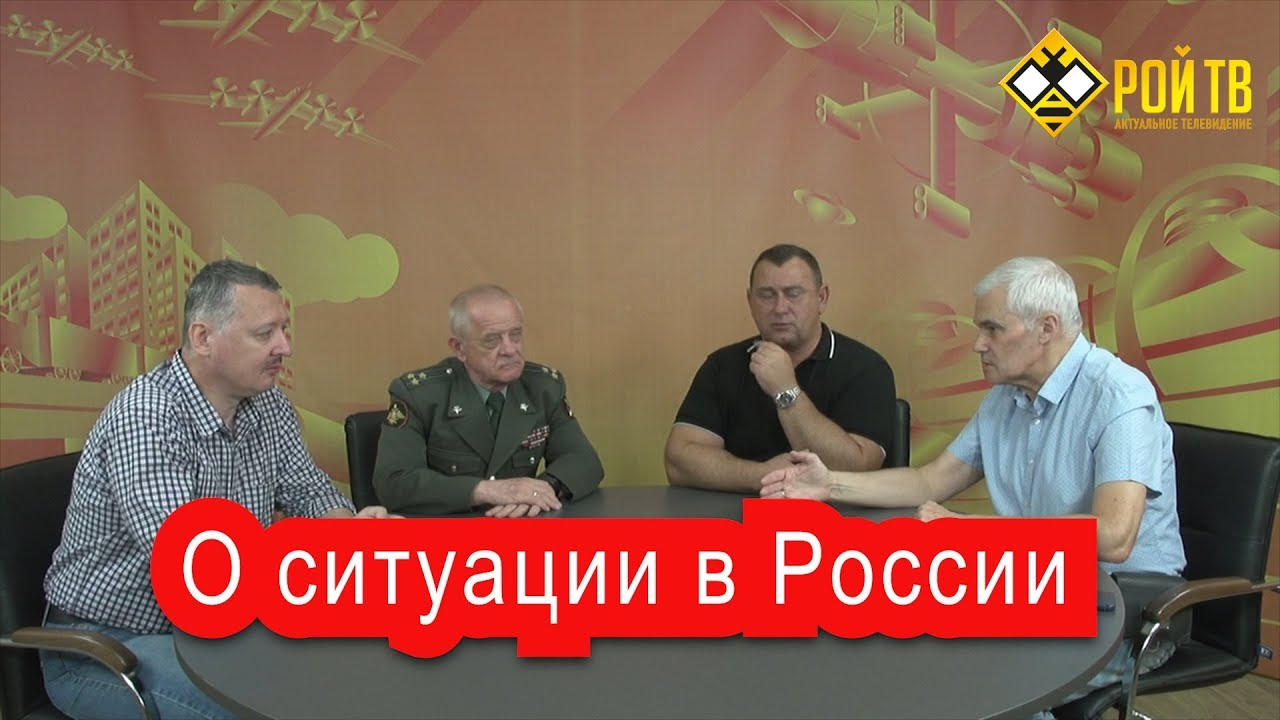 Гиркин и Квачков на Стероид-ТВ говорят о будущем страны