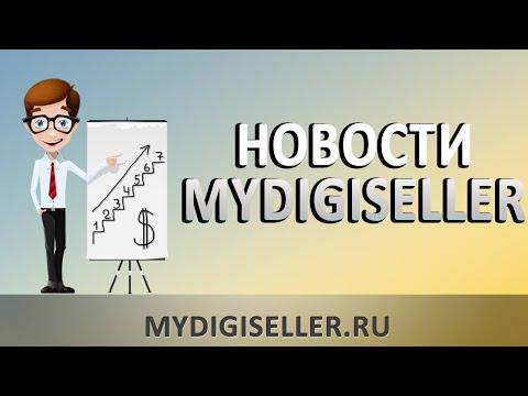 НОВОСТИ: Digiseller.ru, Обновление Mydigiseller.ru, Торговая площадка Varhive.com