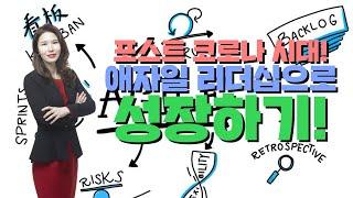 애자일 리더십으로 성장하기!(권한강화편) - 김은주 소…