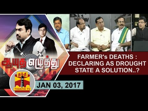 (03/01/2017) Ayutha Ezhuthu | Farmer's deaths: Declaring as drought state a solution? | Thanthi TV