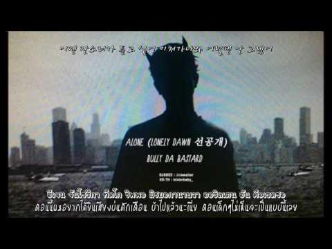 [KARAOKE/THAISUB] Bully Da Ba$tard (불리다바스타드) – Alone (Lonely Dawn 선공개)