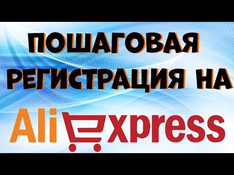 Алиэкспресс на русском языке. Пошаговая Регистрация от А до Я.