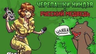 По страницам: Черепашки-Ниндзя и Русский Медведь