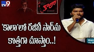 A new Rajinikanth emerges in Kaala : Pa. Ranjith @ Kaala Movie Press Meet - TV9