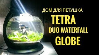Дом для петушка Tetra Globe Duo Waterfall