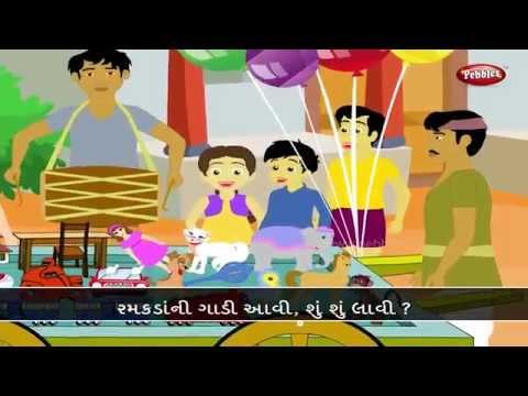 Gujarati Rhymes For Kids HD  Chokra Re  Ramakda Ni Gaadi  Gujarati Songs For Children HD