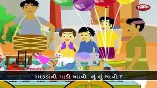 Gujarati Rhymes For Kids HD | Chokra Re | Ramakda Ni Gaadi | Gujarati Lieder Für Kinder HD