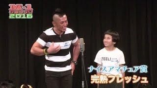 【M-1からニュースター誕生!?ナイスアマチュア賞】9/24(土)完熟フレッシュ thumbnail