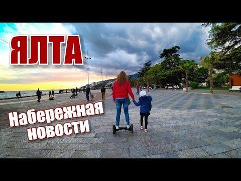 Влог. Ялта. Новости и изменения на Набережной. Обкатали подарок на День рождения Яне! Крым сегодня