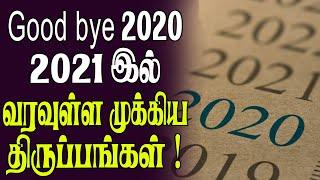 2021 இல் வரவுள்ளமுக்கிய திருப்பங்கள் – Good bye 2020