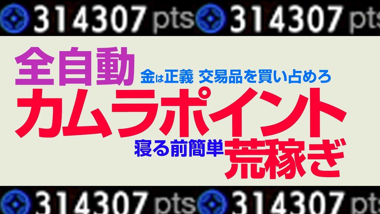 【MHRise】30万↑のカムラポイント長者が実践する全自動カムラポイント稼ぎ / auto kamura farm【モンハンライズ】