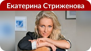 Екатерина Стриженова похвасталась результатом похудения