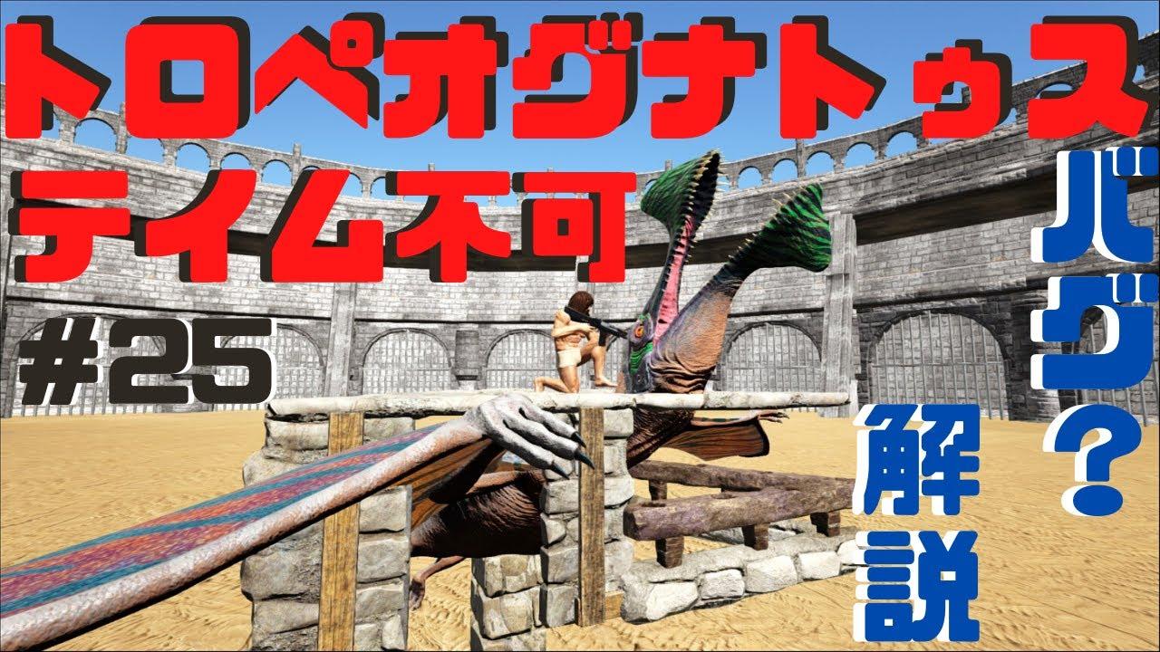 【ARK Crystal Isles 実況】トロペオグナトゥスのテイム不可バグ解説!テイム中の禁止行為!【アーク クリスタルアイルズ#25】