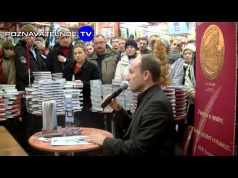 """Выступление в Москве, """"Библио-Глобус"""", 22 ноября 2011"""