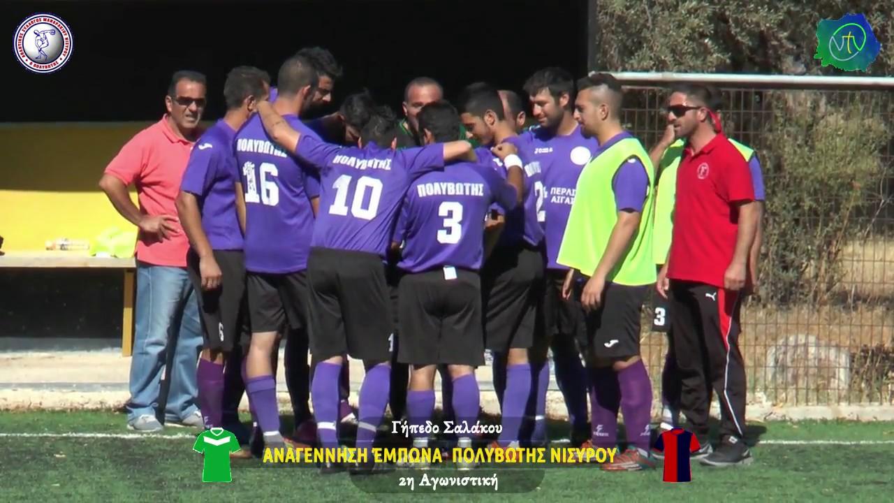 [21.10.2016] ΜΑΣ Αναγέννηση Έμπωνα vs ΑΣ Πολυβώτης Νισύρου 1-1 (χαίλαϊτ)