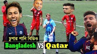 Bangladesh vs Qatar | Messi, CR7, Jamal Bhuiyan, Neymar | Best Funny Dubbing, Sports Talkies