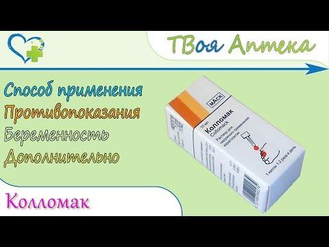 Колломак (салициловая кислота, кислота молочная, полидоканол) показания, описание, отзывы