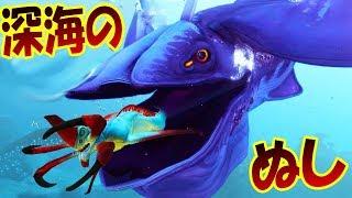 超巨大深海のヌシ現る!! 新エリア探検をしていたら謎の生物が!! ドラゴンサメの海でサバイバル 【サブノーティカ2】 - Subnautica Below Zero #15