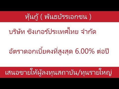 บริษัท ซิงเกอร์ประเทศไทย จำกัด เสนอขายหุ้นกู้อัตราดอกเบี้ยคงที่สูงสุด 6.00% ต่อปี
