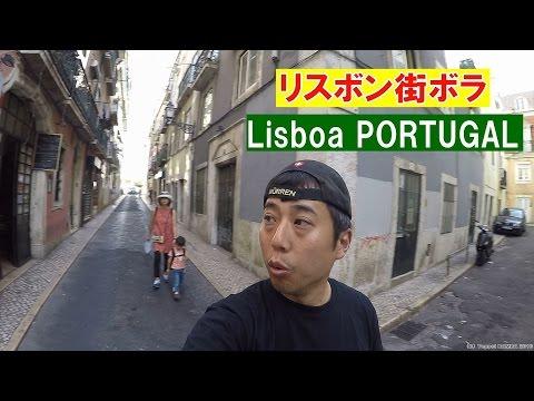 リスボン街歩き【ばん旅】