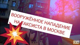 Смотреть видео Очередное вооруженное нападение на таксиста в Москве | Криминал в такси онлайн