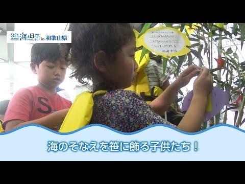 七夕の日に、親子で学ぶ海のそなえ教室 日本財団 海と日本PROJECT in 和歌山県 2018 #08