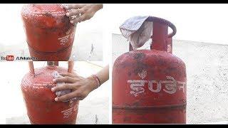 आपके गैस सिलेंडर में कितनी गैस बची है ? How to check cylinder gas just 5 minute  