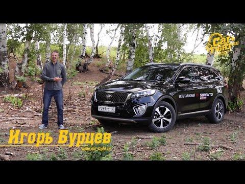 Kia Sorento Prime 2015 Тест-Драйв. Игорь Бурцев