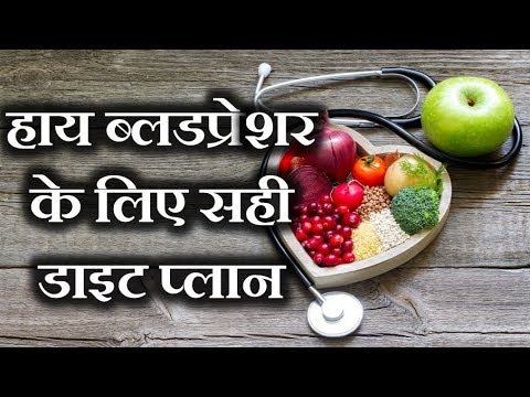 High Blood pressure Diet plan (DASH DIET) in Hindi [CC]
