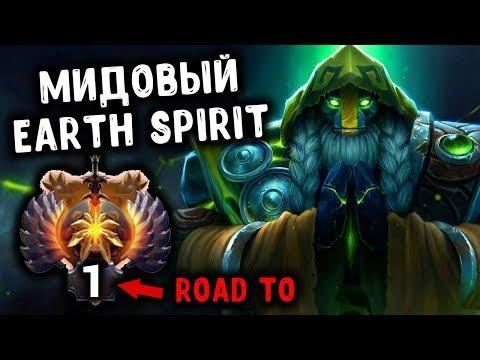 видео: ОН СНОВА ХОЧЕТ ТОП 1 - МИДОВЫЙ earth spirit dota 2