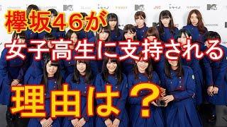 欅坂46が女子高生に支持される理由は 〇〇にあった!