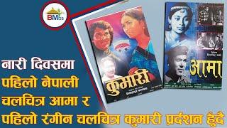 नारी दिवसमा पहिलो नेपाली चलचित्र आमा र पहिलो रंगीन चलचित्र कुमारी प्रदशन हुँदै | BM TIN TỨC Falgun 21
