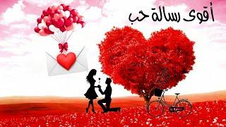 أقوى رسالة حب - كلام حب قصير كلام رومانسي