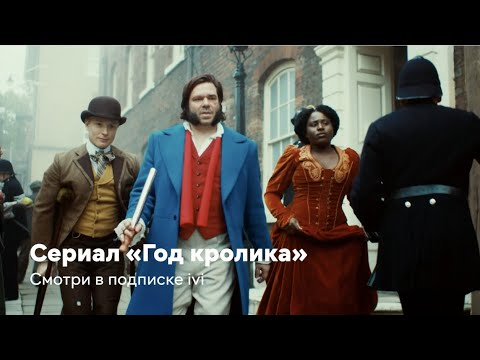 «Год кролика» (Year Of The Rabbit) 2019. Премьера сериала на Ivi