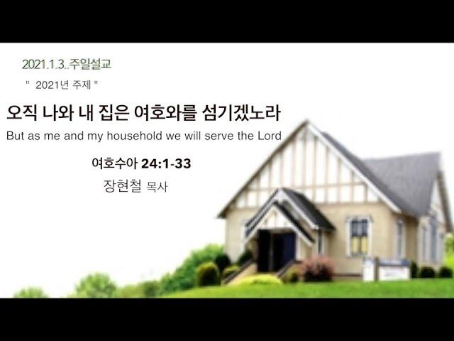 2021.1.3.주일설교 '오직 나와 내 집은 여호와를 섬기겠노라'(여호수아강해23)