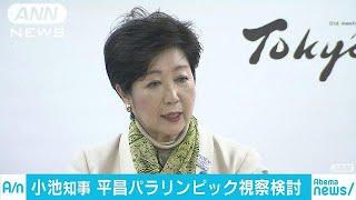 東京都の小池知事 平昌パラリンピックへの視察検討(18/02/21)